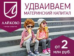 Город-событие Лайково от Urban Group Экономия 453 029 руб.